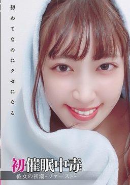 ANX 127 256x362 - [ANX-127] 初催●中毒 彼女の初潮-ファースト- 加賀美さら Beautiful Girl Sainan Kagami Sara 催眠研究所別館 加賀美さら