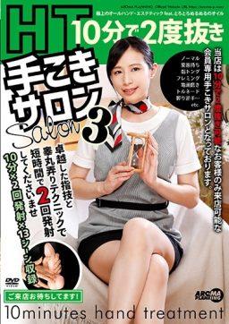 ARM 905 256x362 - [ARM-905] 10分で2度抜き手こきサロン3 Chiba Yuuka 制服 Aroma 七瀬もな Hoshikawa Ririka