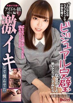 BAHP 048 256x362 - [BAHP-048] エロNGなライブチャットで小金を稼ぐビジュアル完璧な女の子と勢いでエッチしてみたら激イキして悦んでた Minimal Iwamura  中出し hoppin' Barutan