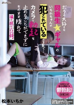 BLK 468 256x362 - [BLK-468] ボクの大好きな同級生ギャルのいちかちゃんが犯●れているのを見て…カメラと勃起を止めることができずにそのまま隠れて撮り続けた記録。 松本いちか  kira☆kira Solowork Kira (hosi) Kira Black Gal 女子校生