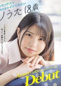 CAWD 123 256x362 - [CAWD-123] 長時間のセックスでおかしくなるまでイッてみたい 天ノうた18歳AVデビュー (ブルーレイディスク) Blu-ray(ブルーレイ) 天ノうた Oosaki Hirokouji 女子校生 Slender