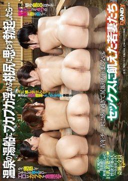 DANDY 731 256x362 - [DANDY-731] 温泉の湯船にプカプカ浮かぶ桃尻に思わず勃起したら…青年チ○ポに感じ過ぎて尻振りが止まらないセックスに飢えた若妻たち Yuuri Maina 不倫 Big Tits Bride Aramura Akari