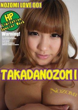 HNL 001 256x362 - [HNL-001] 高田のぞみ Nozomi Takada