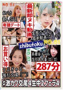HONB 189 256x362 - [HONB-189] #激カワ交尾4生中2フェラ4 Gal 3P Nampa Shodai Shibuya Tokubetsu Tokkou Honbu MERCURY(マーキュリー)