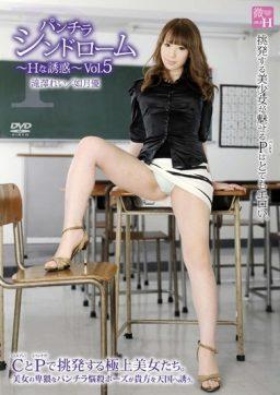IABH 012 256x362 - [IABH-012] パンチラシンドローム ~Hな誘惑~ Vol.5 如月優 Bi H Underwear Cosplay パンチラ