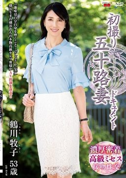 JRZD 991 256x362 - [JRZD-991] 初撮り五十路妻ドキュメント 鶴川牧子 ドキュメント Married Woman Center Village Debut Production 聚楽