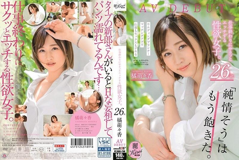 KIRE 004 - [KIRE-004] 仕事終わりにサクッとエッチする性欲女子。 26歳 橘萌々香 AV DEBUT Digital Mosaic 麗-KIREI SOD- Tachibana Momoka Business Attire Debut Production