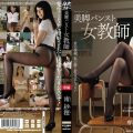MDYD 810 120x120 - [MDYD-810] 美脚パンスト女教師 南紗穂 Minami Saho Female Teacher パンスト 南紗穂 単体作品