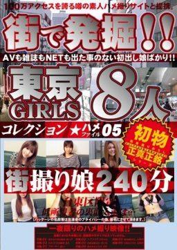 MGR 005 256x362 - [MGR-005] 街で発掘!!東京GIRLS コレクション ハメファイル05 Moguriya 素人 ハメ撮り ラストラス Amateur