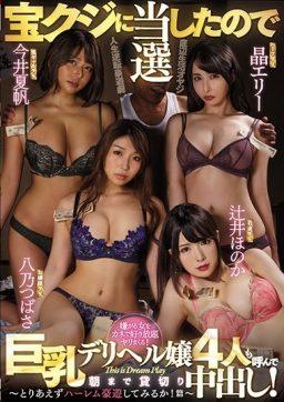 MIRD 206 256x362 - [MIRD-206] 宝クジに当選したので巨乳デリヘル嬢4人も呼んで朝まで貸切り中出し!~とりあえずハーレム豪遊してみるか!篇~ Big Tits Tsujii Honoka Creampie Imai Kaho Akira Eri