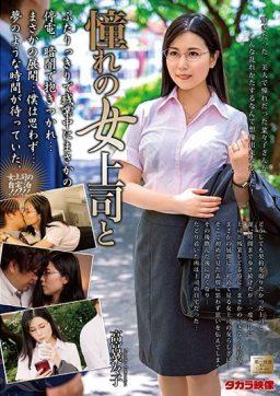 MOND 200 256x362 - [MOND-200] 憧れの女上司と 高宮菜々子 第一放送 Takara Eizou Daiichi Housou 人妻 Affair