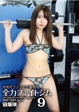 NBOE 022 256x362 - [NBOE-022] 田坂咲 Saki Tasaka