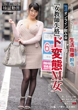 NNPJ 401 256x362 - [NNPJ-401] 生徒達に厳しく注意する生活指導担当なのに毎週オンライン飲み会でヤリまくる… 『女教師失格』ド変態M女に出会った。 Nampa ナンパ Nampa JAPAN Amateur Shinkawa Aina