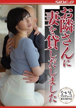 NSPS 932 256x362 - [NSPS-932] お隣さんに妻を貸しだしました 卯水咲流 Usui Saryuu 人妻 寝取り、寝取られ Nagae Style Affair