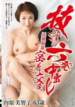 NUKA 041 256x362 - [NUKA-041] 抜かずの六発中出し 近親相姦密着交尾 内原美智子 Creampie Married Woman Minami Daichi 南大地 中出し