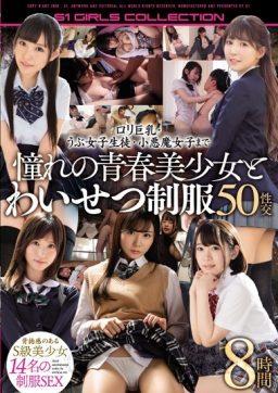 OFJE 266 256x362 - [OFJE-266] ロリ巨乳・うぶ女子生徒・小悪魔女子まで憧れの青春美少女とわいせつ制服50性交8時間 Mikami Yua Slender Hashimoto Arina S1 NO.1 STYLE フェラ