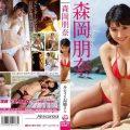 OME 238 120x120 - [OME-238] 森岡朋奈 Tomona Morioka
