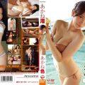 OME 243 120x120 - [OME-243] あかね澪 Mio Akane