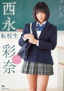 OQT 238 256x362 - [OQT-238] 西永彩奈 Ayana Nishinaga