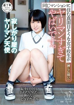 PIYO 089 256x362 - [PIYO-089] 同じマンションに住む真面目そうな女子校生が(押しに弱い)ヤリマンすぎてやばいです。 ピエロ田 Hiyoko  ひよこ Bloomers