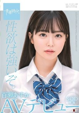SDAB 141 256x362 - [SDAB-141] 性欲は強いぞ。百瀬あすか SOD専属 AVデビュー Slender 単体作品 SOD Create Taiga- Kosakai Beautiful Girl