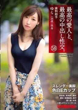 SGA 144 256x362 - [SGA-144] 最高の愛人と、最高の中出し性交。 58 スレンダー美脚色白Eカップ Big Tits POV Creampie  Minagawa Yuuna