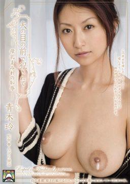 SHKD 427 256x362 - [SHKD-427] 夫の目の前で犯されて- 母乳まみれの恥辱 青木玲 Married Woman レイプ 青木玲 Aoki Rei パイズリ
