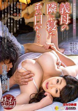 SPRD 1322 256x362 - [SPRD-1322] 義母の隣に寝たあの日から… 白鳥寿美礼 Shiratori Sumire Solowork Mature Woman 白鳥寿美礼 Takara Eizou