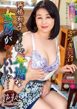 SPRD 1323 256x362 - [SPRD-1323] 再婚相手より前の年増な女房がやっぱいいや… さつき百合 Tsukumo Kyuuta Solowork 人妻 ALEDDIN 九十九究太