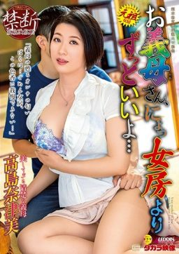SPRD 1326 256x362 - [SPRD-1326] お義母さん、にょっ女房よりずっといいよ… 高島奈津美 熟女 Aleddin タカラ映像 Mature Woman Takashima Natsumi