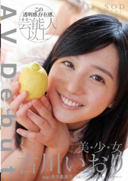 STAR 380 256x362 - [STAR-380] 古川いおり AV Debut Debut Production 美少女 Kogawa Iori ランジェリー 古川いおり