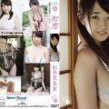 SVBD AE001 120x120 - [SVBD-AE001] 松本菜奈実 Nanami Matsumoto