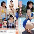 TSDS 42108 120x120 - [TSDS-42108] 雄飛ときね Yuuhi Tokine