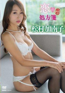 TSDS 42272 256x362 - [TSDS-42272] 松村加南子 Kanako Matsumura