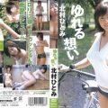 TSDV 41008 120x120 - [TSDV-41008] 北村ひとみ Hitomi Kitamura