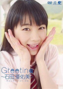 UFBW 2064 256x362 - [UFBW-2064] 石田亜佑美 Ayumi Ishida