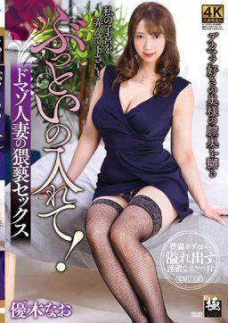 ZEAA 053 256x362 - [ZEAA-053] ぶっといの入れて! ドマゾ人妻の猥褻セックス 優木なお Married Woman 天雲 熟女 人妻 Yuuki Nao