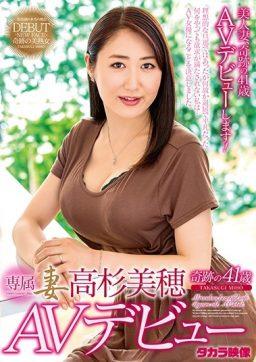 ZOKU 020 256x362 - [ZOKU-020] 専属妻 高杉美穂 奇跡の41歳AVデビュー 織晴紺 高杉美穂 Takasugi Miho Married Woman 人妻