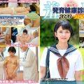 ZOZO 010 120x120 - [ZOZO-010] 羞恥!新入生男女混合発育健康診断2020・あみ編