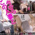 336KNB 122 120x120 - [336KNB-122] 『セックスの相性が合わないんです…』欲求不満を解消するためAV出演した若奥様!実は無類のAV好きで自身の作品でオナニーしようと企むムッツリスケベだった! 今からこの人妻とハメ撮りします。18 at 埼玉県久喜市栗橋