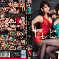 DPMX 014 120x120 - [DPMX-014] セレビッチ! 誘惑の完全着衣 Prostitutes Aramura Akari AVSCollector's DOPAMIX Dopamix