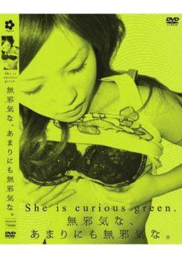 GMAD 0002 256x362 - [GMAD-0002] She is curious green.無邪気な、あまりにも無邪気な。 Yamase Nami フェラ Blow マーガレット Lingerie