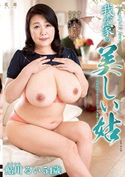 KAAD 048 256x362 - [KAAD-048] 我が家の美しい姑 鮎川るい 中出し 南大地 近親相姦 Incest Hanazono (Center Village)