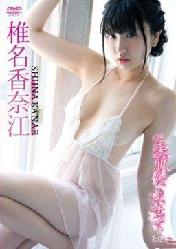 LCDV 40701 256x362 - [LCDV-40701] 椎名香奈江 Kanae Shiina