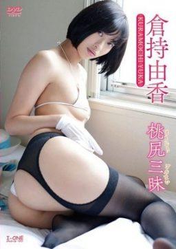 LCDV 40713 256x362 - [LCDV-40713] 倉持由香 Yuka Kuramochi