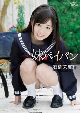 MBR AB010 256x362 - [MBR-AB010] 妹のパイパン/石橋茉那莉  Ishibashi Manari イメージビデオ スパイスビジュアル Spice Visual