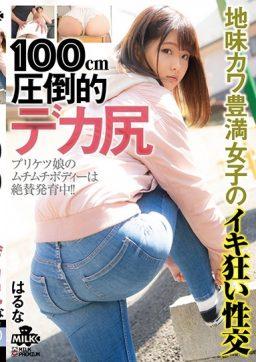 MILK 092 256x362 - [MILK-092] 100cm 圧倒的デカ尻 地味カワ 豊満女子のイキ狂い性交 はるな Kawai Haruna 美少女 MILK 3P Butt