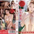 MMR AZ024 120x120 - [MMR-AZ024] 麻生亜実 Ami Asai