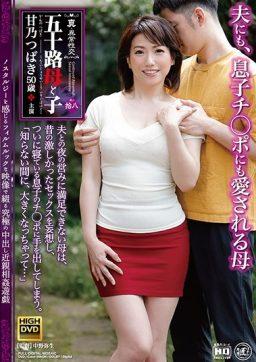 NEM 046 256x362 - [NEM-046] 真・異常性交 五十路母と子 其の拾八 夫にも息子チ○ポにも愛される母 甘乃つばき Married Woman お母さん Nakano Yayoi Mother Global Media Entertainment