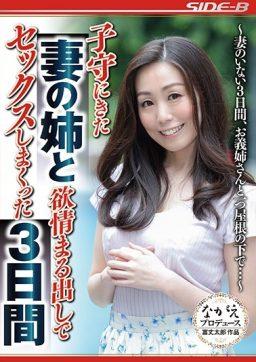 NSPS 939 256x362 - [NSPS-939] 子守にきた妻の姉と欲情まる出しで セックスしまくった3日間 悠木あやね 人妻 Yuuki Ayane ながえSTYLE 不倫 Drama